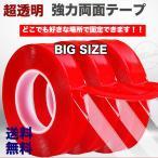 強力 両面テープ 透明 ドアバイザー 強力両面テープ クリア DIY 25mm 30mm テープ 車用テープ