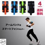 【訳アリセール】アームバンド ランニング スマホ スマートフォン ケース  ジョギング ウォーキング トレーニング スポーツ iPhone7 iPhone7Plus iPhone6