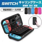 Nintendo Switch スイッチ専用 収納バッグ スイッチ保護フイルム