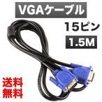 ディスプレイケーブル モニター VGAケーブル 15ピンミニ オス ミニD-Sub 1.5M 液晶テレビ コンピュータ モニター接続