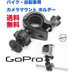 GoPro用 カメラマウント バイク 自転車 ボールアームバイクマウント カメラスタンド カメラ ホルダー マウント Camera GoPro カメラ 自転車 オートバイ ハンドル