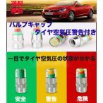 エアーバルブ キャップ バルブキャップ タイヤ 空気圧 警告 エアー 空気漏れ カー用品 車 ホイール関連 燃費 寿命 UP 2.4bar e113