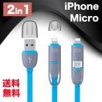 iPhoneケーブル micro USBケーブル 2in1 急速充電 充電器 データ転送ケーブル iPhone用 Android用 充電ケーブル マイクロUSB 多機種対応