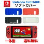 Nintendo Switch用一体型シリコンカバーケース ニンテンドー 任天堂 スイッチ スウィッチ カバー 傷防止 滑り止め付き ソフトカバー ソフトケース