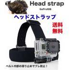 ヘッドストラップ カメラを固定 GoPro対応 ゴープロ SJCAM対応 ヘッドストラップマウント ハンズフリー 頭部固定  アクションカメラ 一人称視点