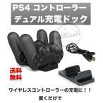 プレイステーション4 PlayStation4 PS4 ワイヤレスコントローラー コントローラー デュアル充電ドック 充電スタンド 置くだけ 2個同時
