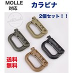 カラビナ MOLLE/PALS モールシステム対応 OLIVE 2個セット ミリタリー ベルトループ サバゲー ストラップ  米軍使用タイプ