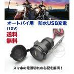 バイク用 USB ポート オートバイ用 防水USB充電器 12V バイク電装パーツ シガーソケット 電源 スマホ スマートフォン