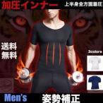 ダイエットシャツ Tシャツ 半袖 インナー 筋肉 加圧ナウ