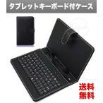 タブレットケース microUSB接続 アンドロイド 7インチタブレット専用 タブレットキーボード付ケース android キーボード付き ケース タブレットカバー