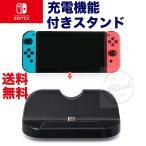 任天堂 スイッチ 充電スタンド Nintendo Switch 対応 卓上スタンド プレイスタンド Type C 充電クレードル チャージャー