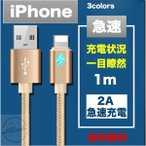 iPhone�����֥� 1m ���ť����֥� iPhone8/8Plus iPhoneX iPhone7 iPhone6 USB�����֥� ��®���� ���Ŵ� �ǡ���ž�������֥� iPhone�� ���ť����֥�