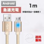 急速充電 android充電 アンドロイド 充電 スピードデータ転送
