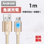 micro USBケーブル 急速充電 マイクロUSB Android用 1m 充電ケーブル スマホケーブル Android 充電器 Xperia Nexus Galaxy AQUOS Android USB micro ケーブル