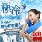 ショッピングひんやりタオル ひんやりタオル 冷却タオル 熱中症対策 34cm 80cm タオル uvカット グッズ ネッククーラー アイスタオル クールタオル 冷たいタオル