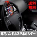 スマホ 車載ホルダー スマホスタンド スマホホルダー ハンドル取付用 ホルダー 車用 ダッッシュボード スマートフォン 滑り止め android iPhone