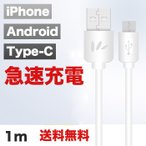 iPhone USBケーブル 画像