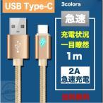 TypeC Type-C タイプC 1.0m スマホ充電ケーブル データ転送
