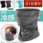 冷感マスク 涼感マスク フェイスマスク フェイスカバー ネックガード 洗える ひんやり 夏用 UVカット 冷感 水洗い可能 スポーツマスク 紫外線対策 日焼け防止
