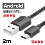 micro USBケーブル 急速充電 マイクロUSB Android用 2m 充電ケーブル スマホケーブル Android 充電器 Xperia Nexus Galaxy AQUOS Android USB micro ケーブル