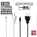 iPhoneケーブル microケーブル 1.5m Android用 iPhone8 8Plus iPhoneX iPhone7 Xperia Nexus Galaxy AQUOS スマホ 充電器 コンセント ケーブル 充電ケーブル