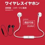 ワイヤレス イヤホン Bluetooth イヤホン 両耳 iPhone XR 8 7 Plus Android ブルートゥース 4.1 ヘッドセット 軽量 ステレオ マイク付きイヤホン