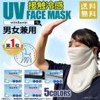 冷感マスク ひんやりマスク 涼感マスク フェイスマスク フェイスカバー ネックガード 男女兼用 ひんやり 夏用 UVカット スポーツマスク 紫外線対策 日焼け防止