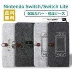 Nintendo Switch lite ケース カバー Nintendo Switch スイッチ ライト ケース 保護フイルム Switch Lite カバー 保護ケース Nintendo 耐衝撃 任天堂 ソフト
