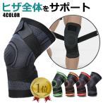 スポーツケア用品 膝用サポーター