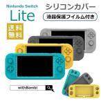 Nintendo Switch lite ケース カバー スイッチ ライト ケース 保護フイルム Switch Lite カバー シリコン 保護ケース Nintendo 耐衝撃 任天堂 グリップ ソフト