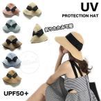 帽子 夏 レディース uvカット キャペリン 麦わら 大人かわいい 折りたたみ つば広 中折れ帽 ハット 調節可能 小顔効果 おしゃれ