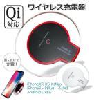 ワイヤレス充電器 iphone アンドロイド iphone8 車載 iphoneX iphone xs 充電器 android スマホ Qi対応 充電パッド ワイヤレスチャージャー スマートフォン