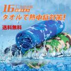 タオル ひんやりタオル 冷却タオル 熱中症対策グッズ ネッククーラー アイスタオル クールタオル 冷たいタオル 冷える