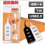 USBハブ 4ポート usb 増設 usb コンセント usb2.0 スマホ 充電 充電器 usb充電器 バスパワー専用 電源不要