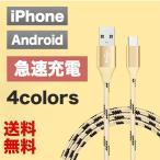 iPhoneケーブル micro USBケーブル 急速充電 Android用 1m 充電ケーブル スマホケーブル Xperia Nexus Galaxy AQUOS  iPhone8/8Plus iPhoneX ケーブル