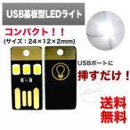 LEDライト ledライト usbライト USB ミニライト フラッシュメモリ型 非常用ライト モバイルバッテリー 照明 携帯ライト