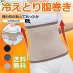 腹巻 レディース メンズ 保温 防寒 腹巻き ロング 冷えとり 生理 暖かい あったか