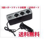 3連シガーソケット分配器 分配器 USBポート搭載 直挿し ブラック 急速充電  USB付き3連シガーソケット