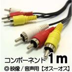 AVコード 接続ケーブル 赤白黄 ピンコード 映像・音声 ステレオ RCA プラグ 1.0m ブラック (1本)