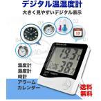 デジタル温湿度計 天気 気温 温度計 湿度計 時計 アラーム 温度 測定器 卓上 スタンド フック穴 単4 おしゃれ うるおいチェックに