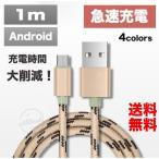 ショッピングエレコムダイレクト micro USBケーブル 急速充電 マイクロUSB Android用 1m 充電ケーブル スマホケーブル Android 充電器 Xperia Nexus Galaxy AQUOS Android USB micro ケーブル