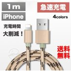iPhoneケーブル 1m 充電ケーブル iPhone8/8Plus iPhoneX iPhone7 iPhone6 USBケーブル 急速充電 充電器 データ転送ケーブル iPhone用 充電ケーブル