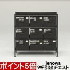 送料無料&ポイント5倍 スチールチェスト ienowa 9杯引出チェスト メーカー直送により代引きは不可