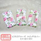スイッチカバー ビクトリアローズ 1口 2口 3口 DIY おしゃれ 薔薇 花柄 ロマンチック プチプラ 薔薇雑貨