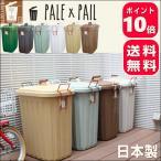 ポイント10倍 送料無料 ゴミ箱 PALE X PAIL ペール×ペール 60L 日本製 メーカー3年保証 ダストボックス キッチン