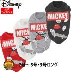 Disney ディズニー ミッキー スケボー トレーナー 犬 服 犬服 犬の服 スウェット DISNEY MICKEY MOUSE  ロング ダックス タンクトップ ポイント消化