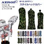 Yahoo!ゴルフショップ ウィザードAZROF アズロフ スタイルヘッドカバー 選べる20デザイン [ドライバー用] [フェアウェイウッド用] [ユーティリティ用] [ヘッドカバー]