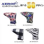 AZROF アズロフ ピンタイプ パターカバー 選べる50デザイン [ヘッドカバー]