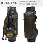 BELDING ベルディング ブッシュワーカー(9.5インチ) ブラウン HBCB-950023[ベルディング キャディバッグ ゴルフバッグ BELD