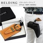 BELDING ベルディング HBPC-000002 パターカバークリップ(バックル)- タン[パターカバーホルダー]